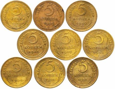 купить Набор из 9 монет 1932-1957