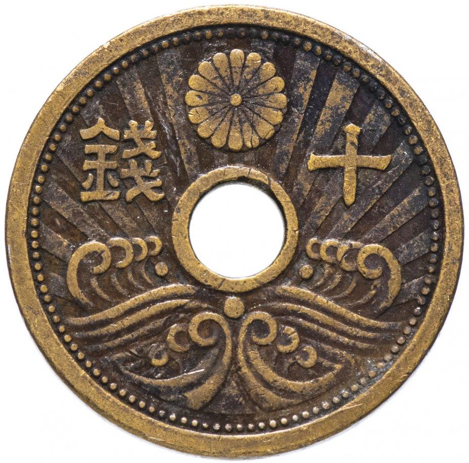 купить Япония 10 сенов (sen) 1939