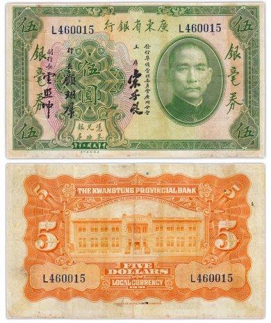 купить Китай 5 долларов 1931 (Pick 2422d) Kwangtung Provincial Bank
