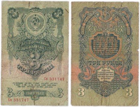 купить 3 рубля 1947 16 лент в гербе