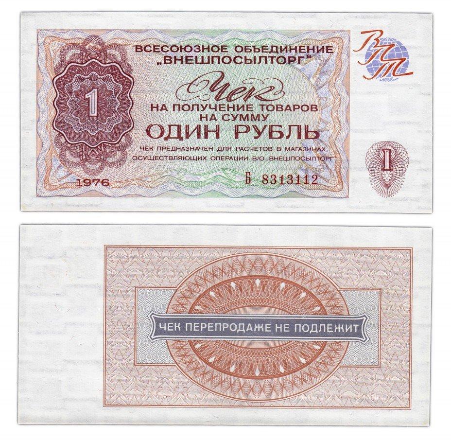 купить ВНЕШПОСЫЛТОРГ чек 1 рубль 1976 серия Б ПРЕСС