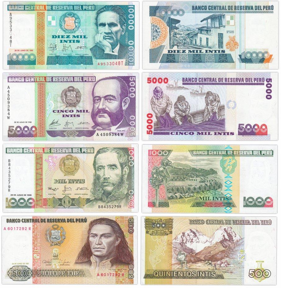 купить Перу - набор 500, 1000, 5000, 10000 инти 1987-1988 год