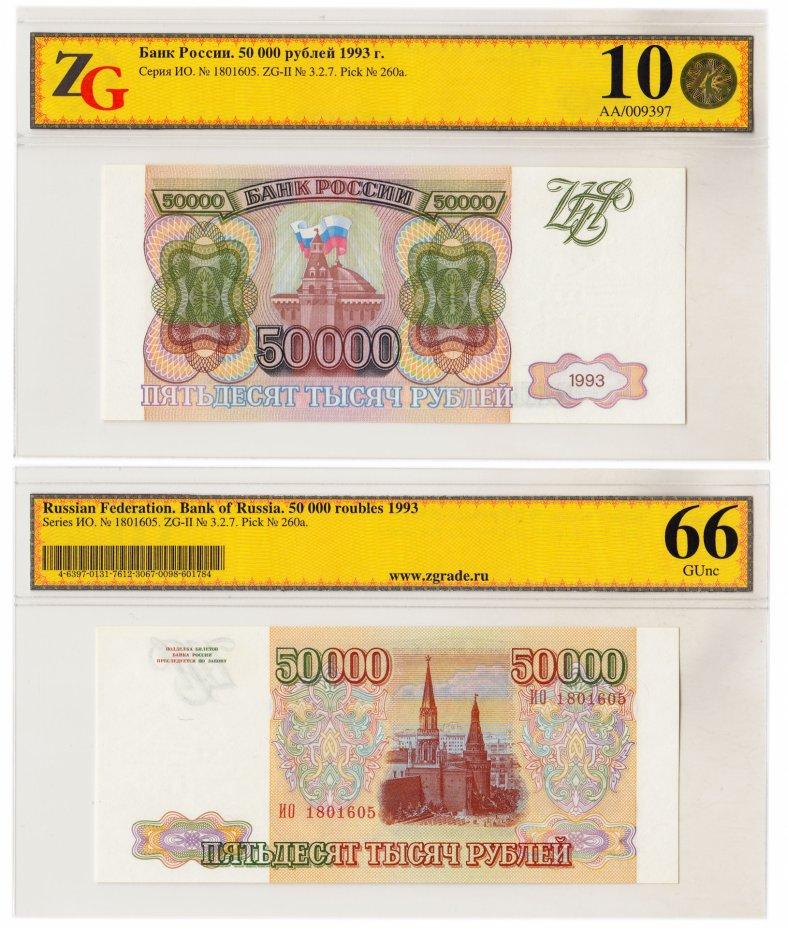 купить 50000 рублей 1993 (без модификации) в слабе ZG GUNC 66 ПРЕСС