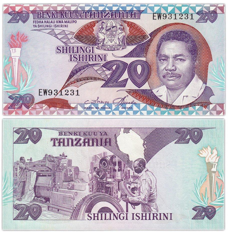купить Танзания 20 шиллингов 1986