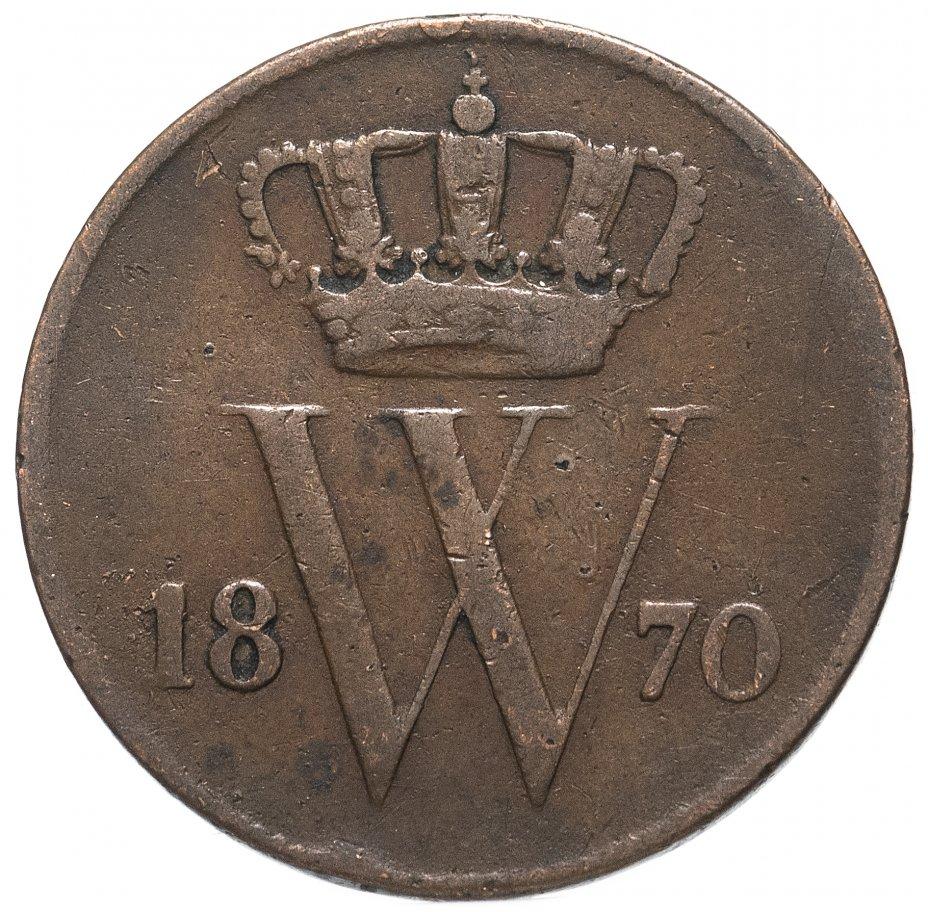 купить Нидерланды 1 цент (cent) 1870
