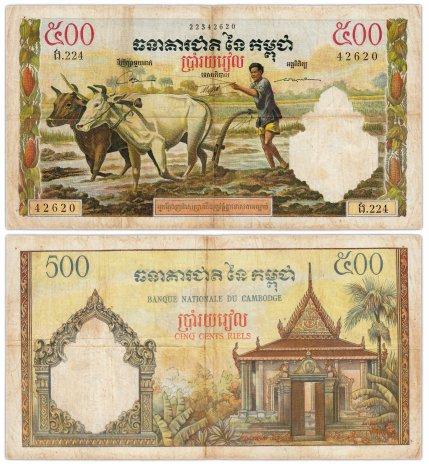 купить Камбоджа 500 риель 1958-1970 год (Pick 14d)