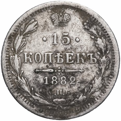 купить 15 копеек 1882 года СПБ-НФ