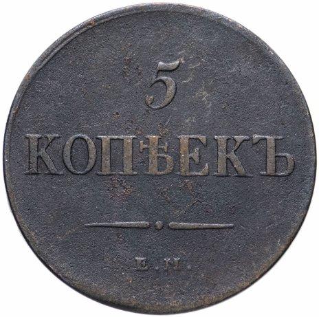 купить 5 копеек 1837 ЕМ-НА
