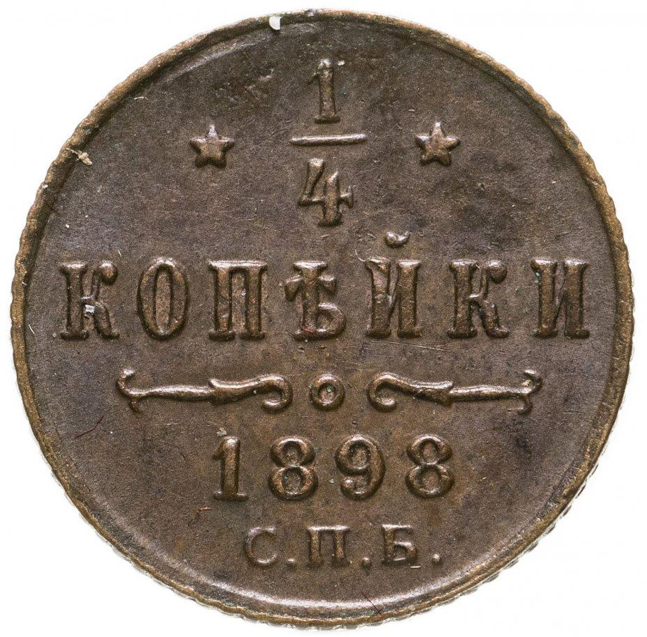 купить 1/4 копейки 1898 СПБ