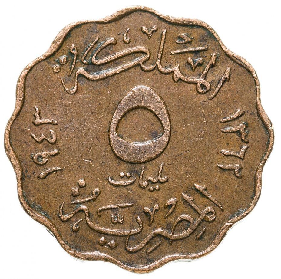 купить Египет 5 миллим (milliemes) 1943