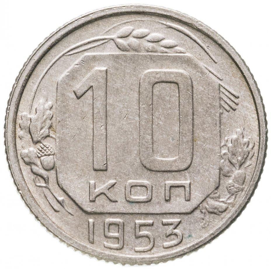 купить 10 копеек 1953