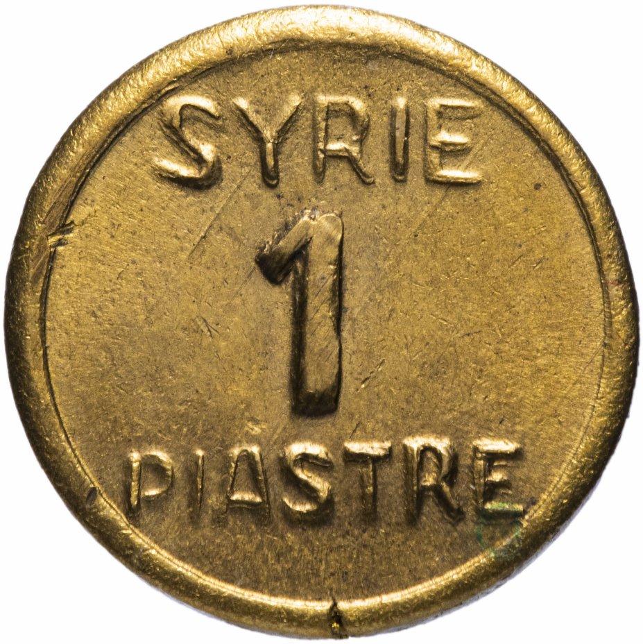 купить Сирия 1 пиастр (piastre) 1941