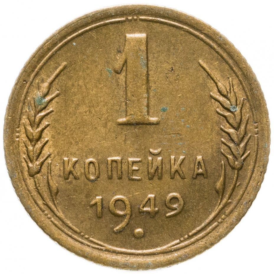 купить 1 копейка 1949