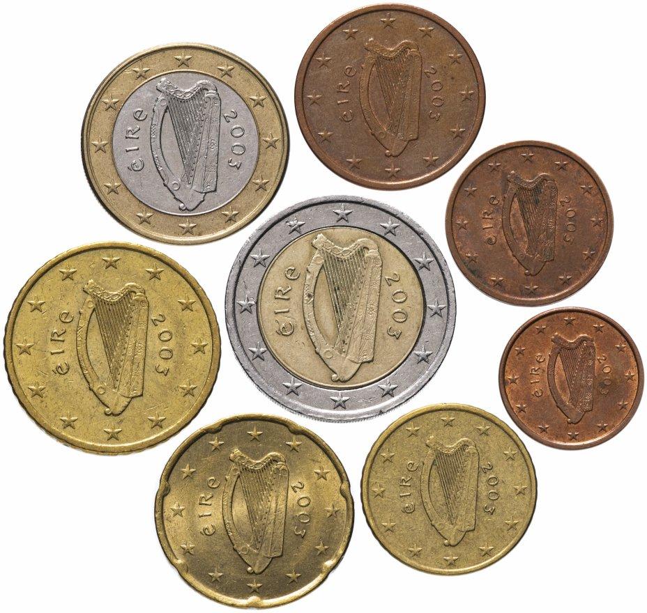 купить Ирландия полный годовой набор евро для обращения 2003 (8 штук, VF-XF)