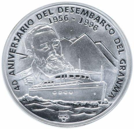 """купить Куба 10 песо 1996 """"Десембарко-дель-Гранма"""""""