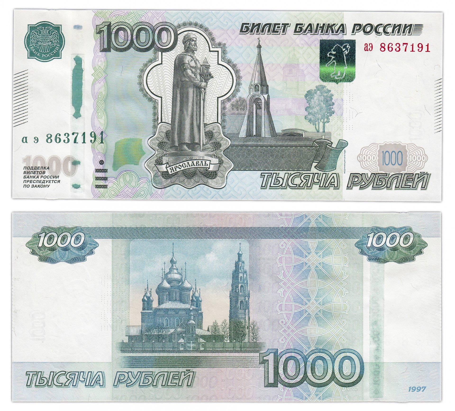 картинки рублей печатать если будете себя