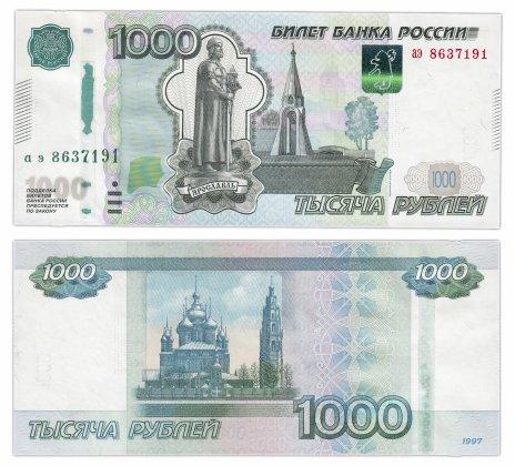 купить Брак 1000 рублей 1997 (модификация 2010)  защитная полоса в зелёной упаковочной плёнке