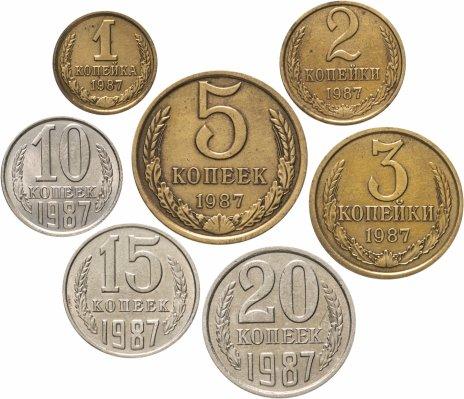 купить Набор из 7-ти монет СССР : 1, 2, 3 , 5 , 10 , 15 и 20 копеек 1987 ( Разновидность случайная )