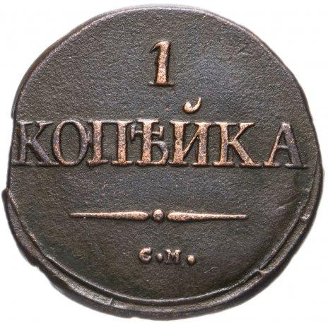купить 1 копейка 1831 СМ