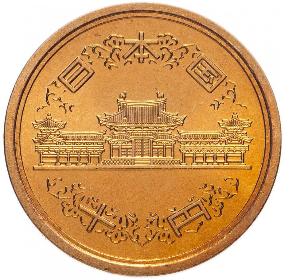 купить Япония 10 йен (yen) 1996