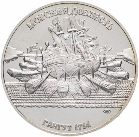 """купить Медаль """"300 лет российскому флоту. Адмирал Апраксин"""""""