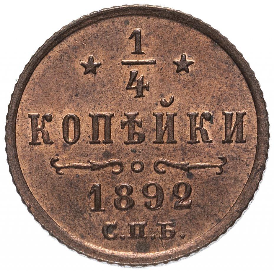 купить 1/4 копейки 1892 СПБ, Биткин №215