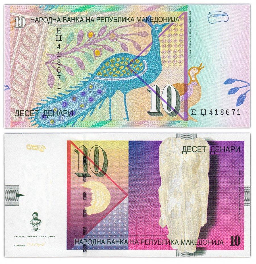 купить Македония 10 динар 2008 (Pick 14h)