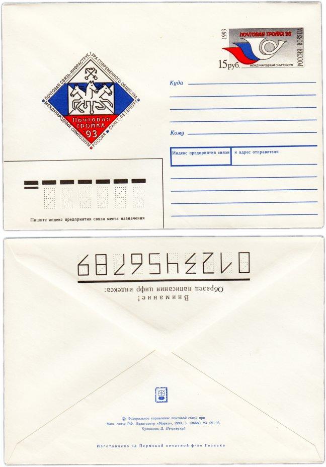 купить Конверт художественный, Почтовая тройка, художник Д. Петровский
