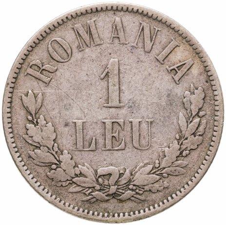 купить Румыния 1 лей (leu) 1874