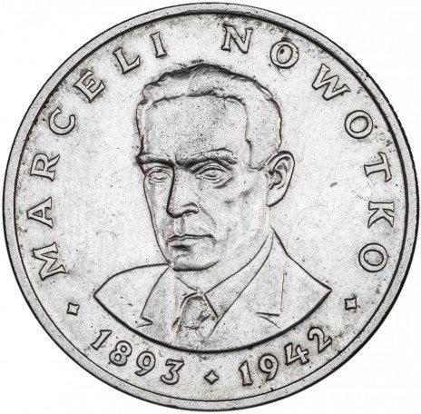 купить Польша 20 злотых 1976