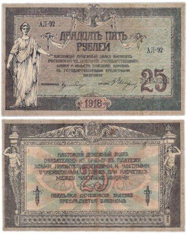 """купить Ростов 25 рублей 1918 водяной знак """"Вензель"""""""