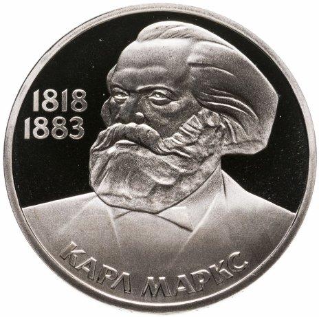 купить 1 рубль 1983  165 лет со дня рождения Карла Маркса, стародел