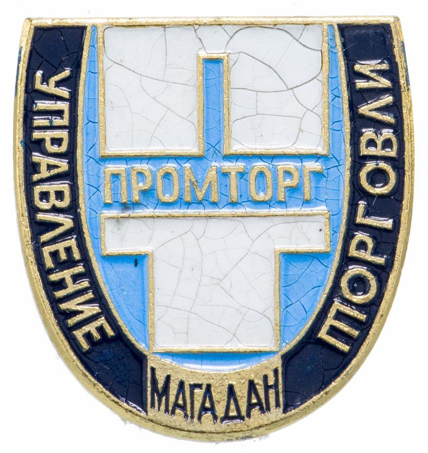 купить Значок Управление торговли Магадан Промторг (Разновидность случайная )