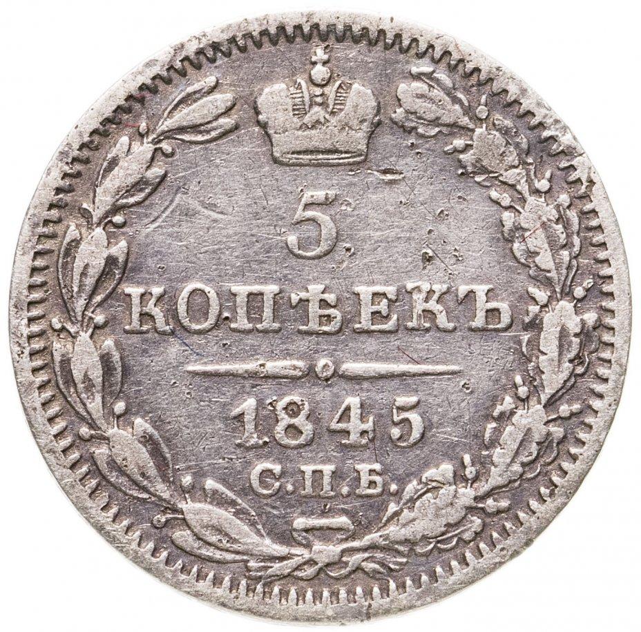 купить 5 копеек 1845 СПБ-КБ  орёл 1832-1844