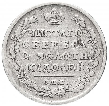 купить полтина 1814 СПБ-МФ