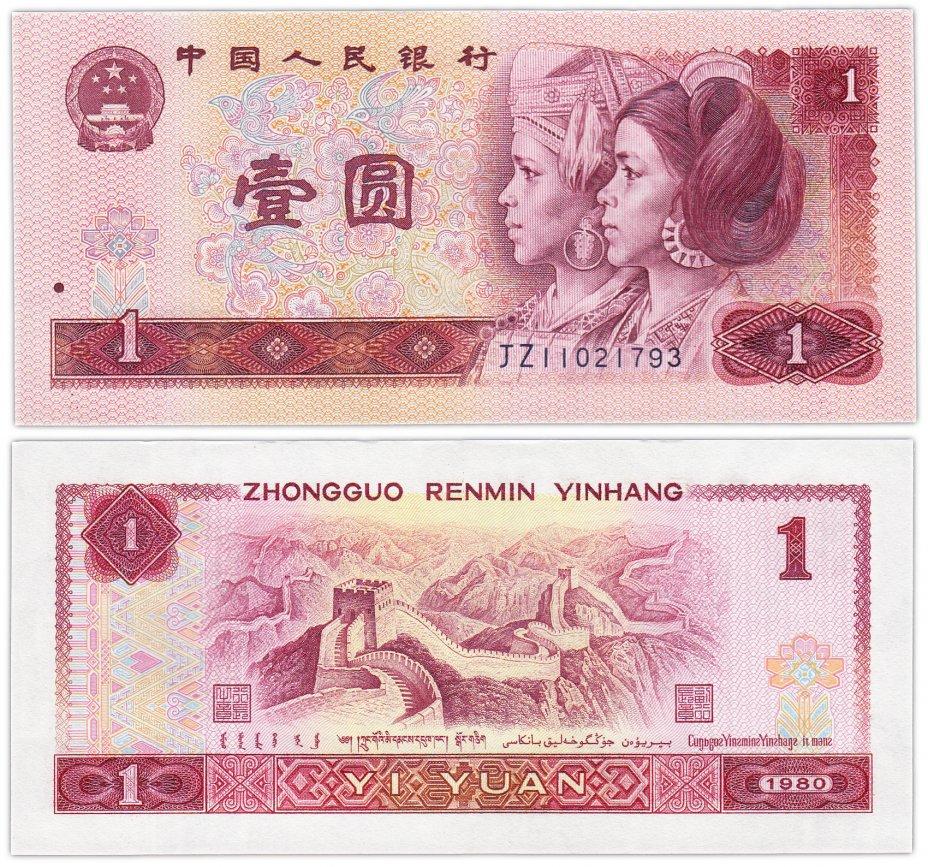купить Китай  1 юань 1980 (Pick 884b) Серия JZ - замещения