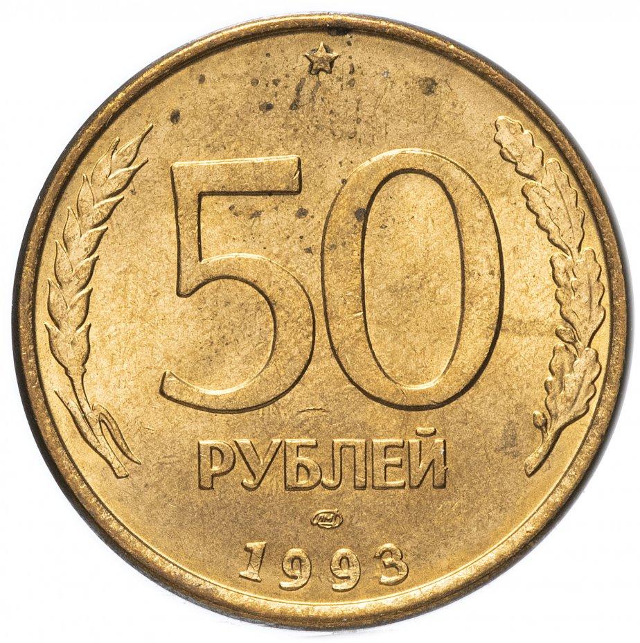 купить 50 рублей 1993 ЛМД магнитные, штемпельный блеск