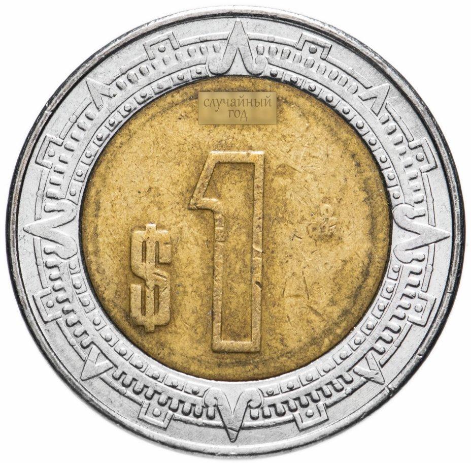 купить Мексика 1 песо (peso) 1996-2021, случайная дата