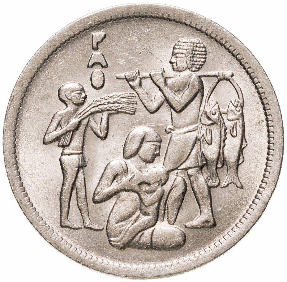 """купить Египет 10 пиастров (piastres) 1975   """"Продовольственная программа - ФАО"""""""