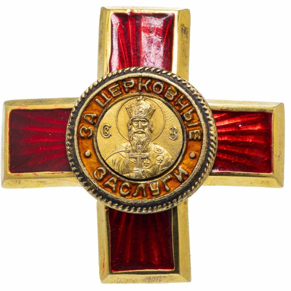купить Орден св. равноапостольного великого князя Владимира 3 степени