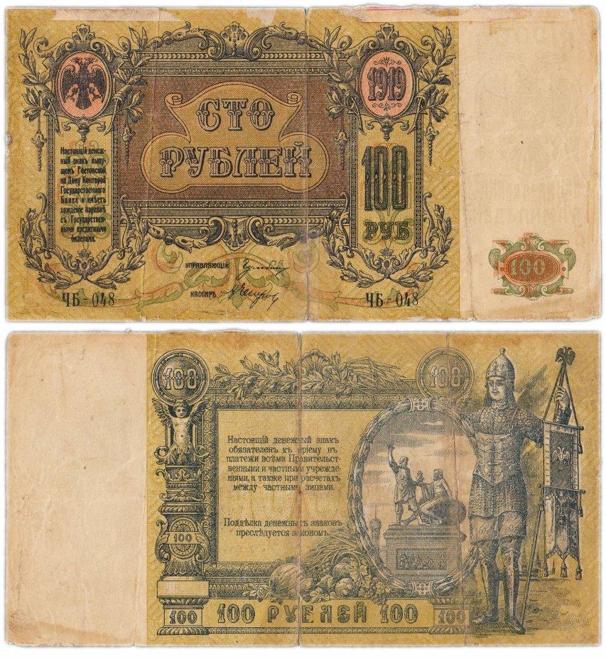купить Ростов 100 рублей 1919 без водяного знака