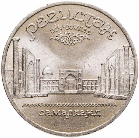 купить 5 рублей 1989  Ансамбль Регистан в Самарканде
