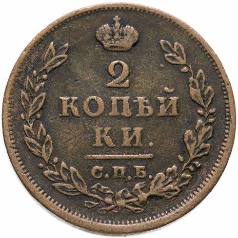купить 2 копейки 1813 СПБ-ПС