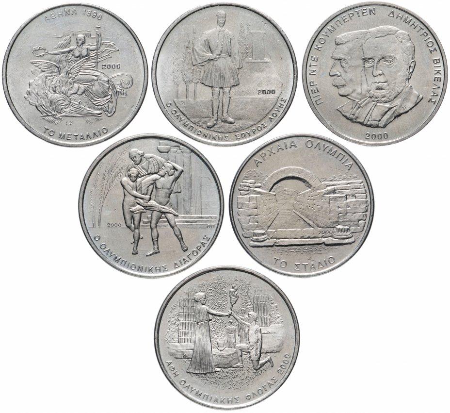 купить Греция набор из 6 монет 2000