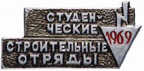 купить Значок  ССО 1969 год Студенческие строительные отряды ВЛКСМ   (Разновидность случайная )