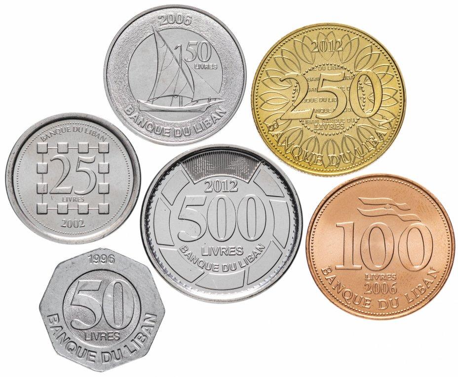 купить Ливан набор монет 1996 - 2012 год (6 штук)