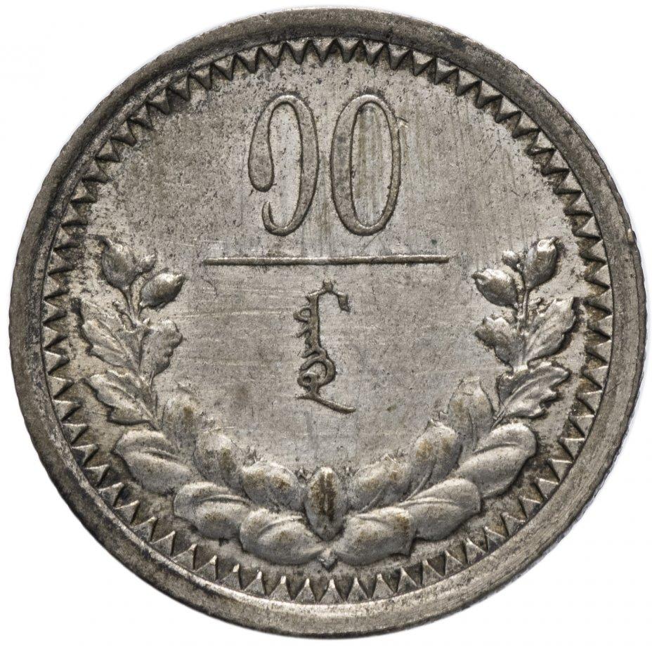 купить Монголия 10мунгу 1925