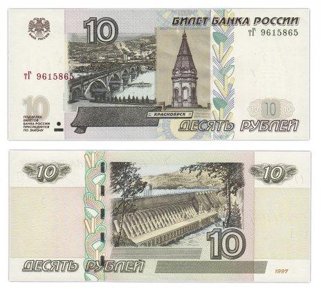 купить 10 рублей 1997 (модификация 2004), тип литер маленькая/Большая
