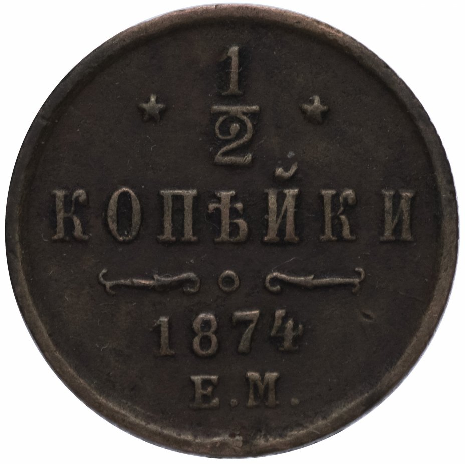 купить 1/2 копейки 1874 ЕМ