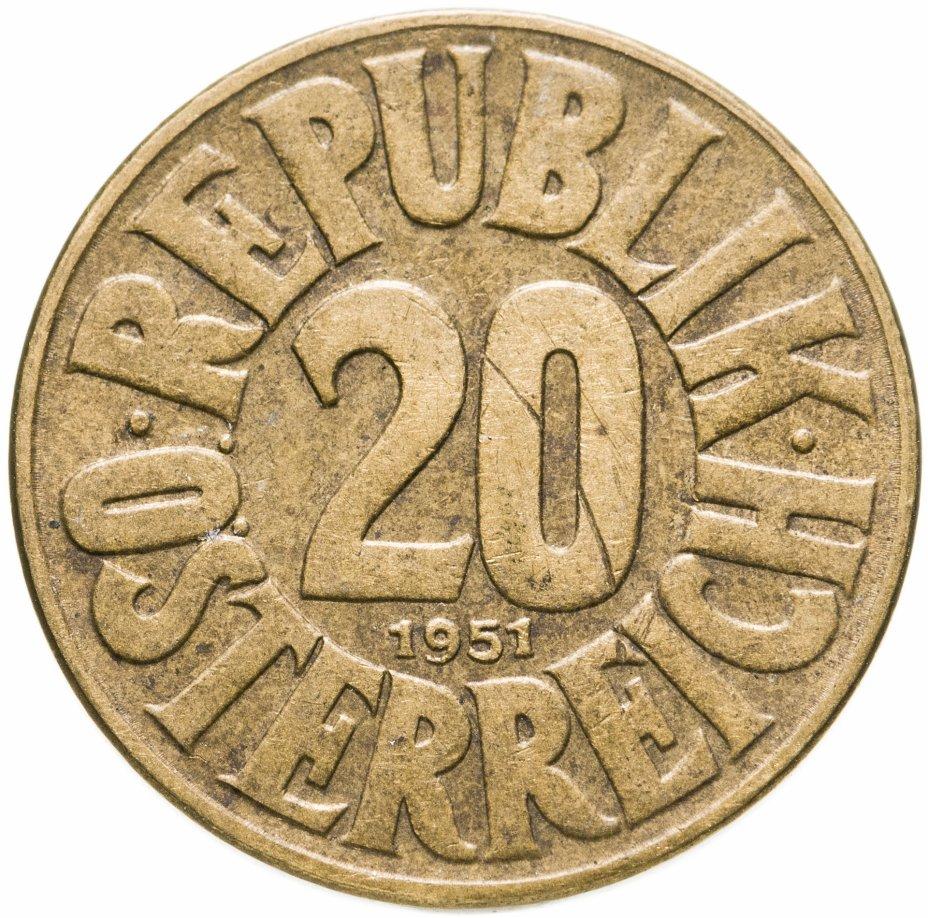 купить Австрия 20 грошей (groszy) 1951